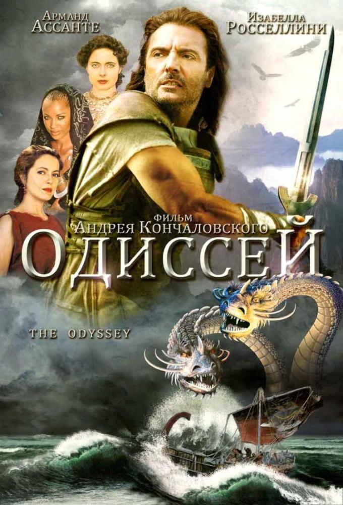 Фильмы онлайн бесплатно о древнегреческих героях