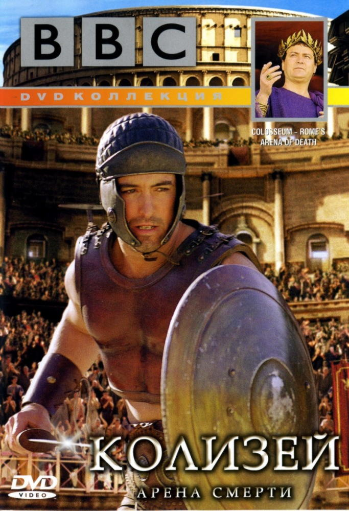 Фильм древний рим секс любовь бои