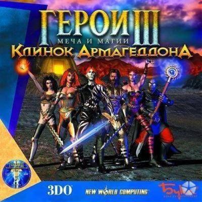 Geroi_Mecha_I_Magii_III_Klinok_Armageddona