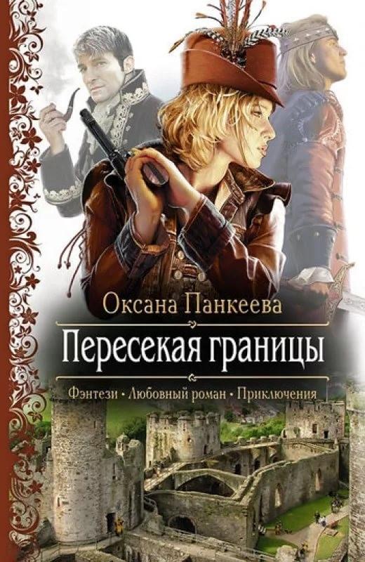 Панкеева Оксана - Цикл «Хроники странного королевства»