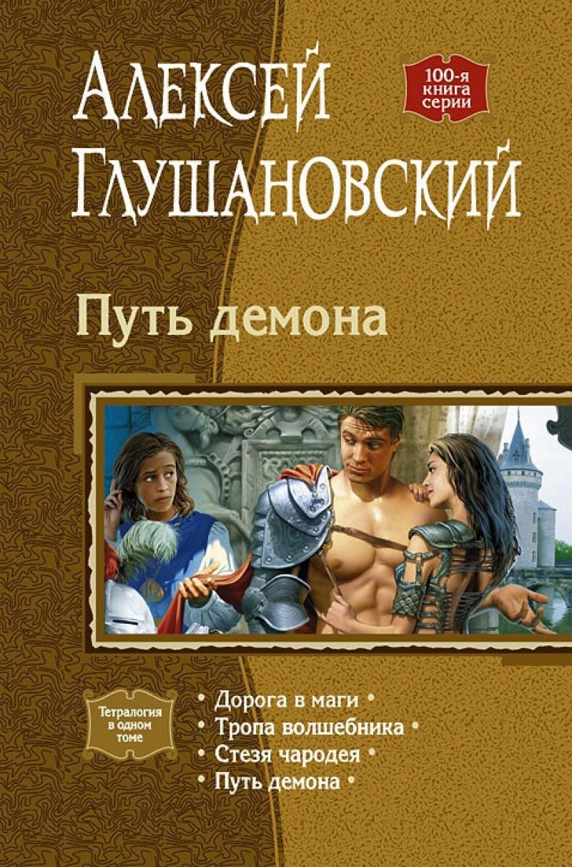 Сергей Глушановский Цикл «Путь Демона»