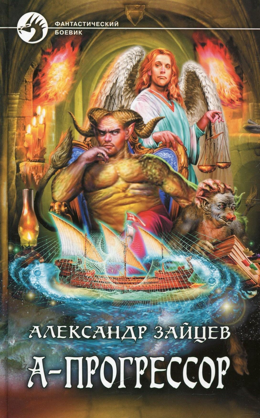 Зайцев Алескандер А-Прогрессор