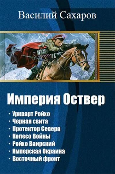 Сахаров Василий Иванович Цикл «Империя Оствер»