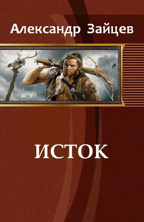 Зайцев Алескандер - Исток