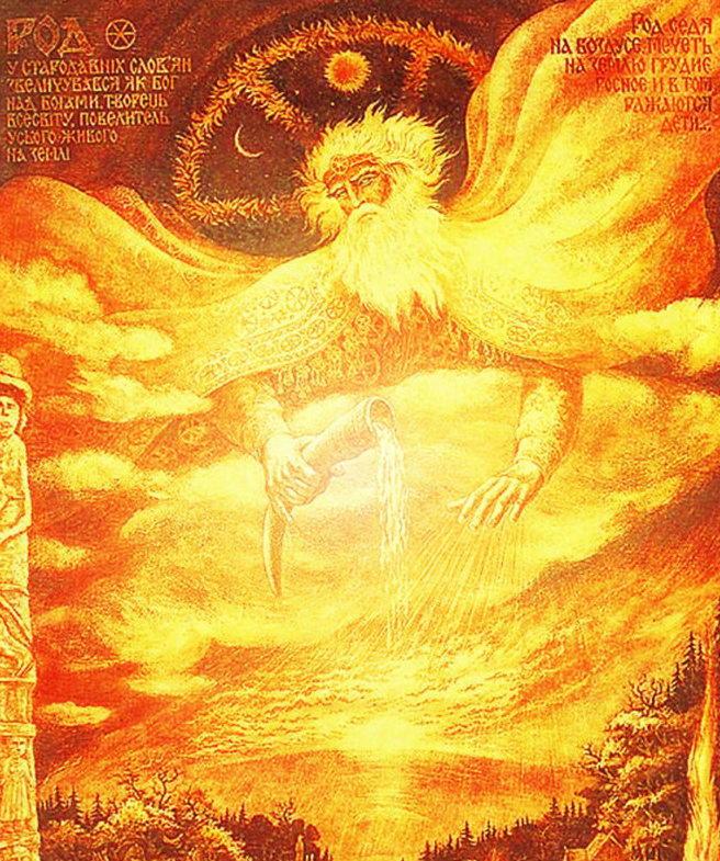 Бог Род создатель мира