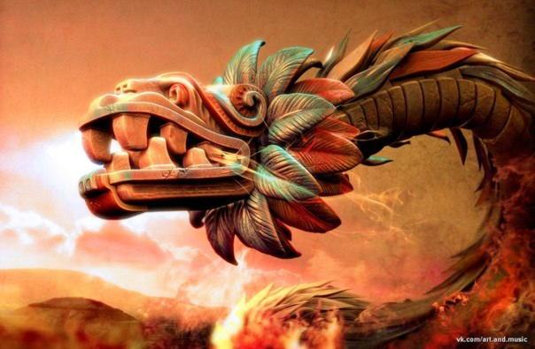 Кецалькoатль (Кецалькoатль, Кетсалькoатль, Quetzalcоatl)- индейское божество, повелитель стихий.